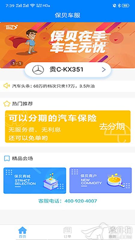 保贝车服app手机汽车服务平台