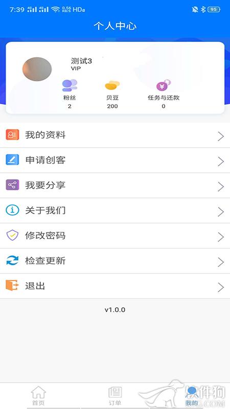 保贝车服app官方客户端下载