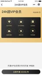 24h团app官方版软件下载