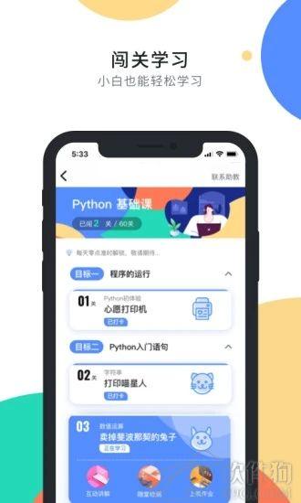 扇贝编程app免费学习python