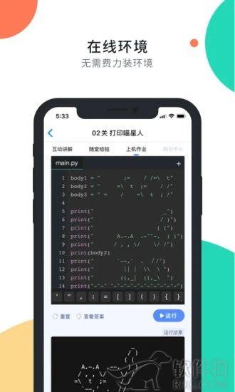 扇贝编程app