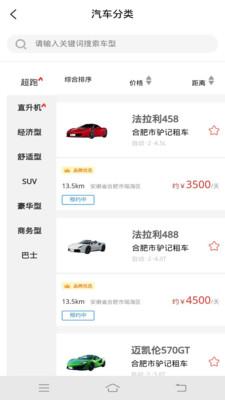 驴记租车手机版app软件下载