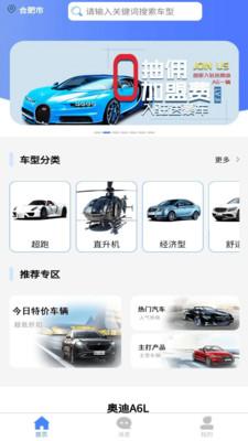 驴记租车app官方版客户端下载