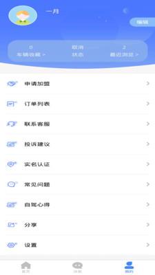 驴记租车安卓最新版app下载