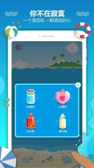 恋爱漂流瓶app安卓最新版下载