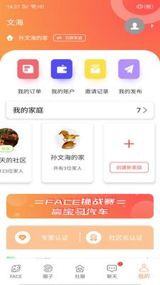 家脸谱app官方手机版下载