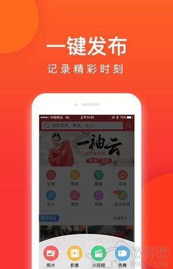 就爱广场舞app手机版客户端下载