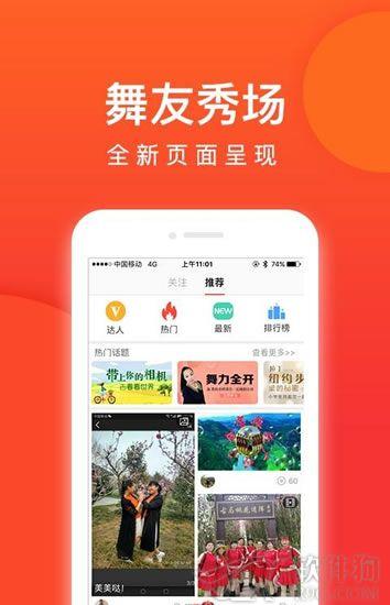 就爱广场舞app安卓版软件下载
