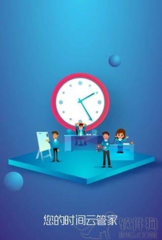 时间记录时间规划管理app软件