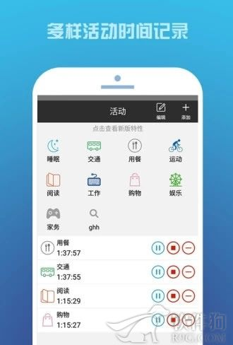 时间记录app最新版客户端下载