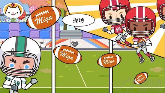 米加小镇学校中文版