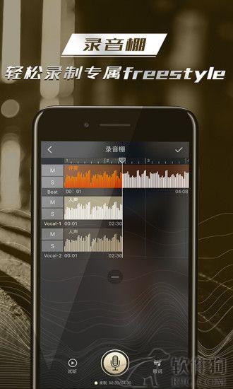 嘿吼app手机版说唱软件