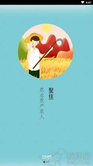 农夫众品app手机版下载