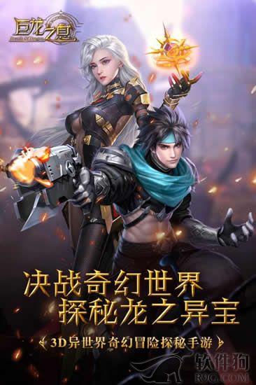 巨龙之息手游官方正版下载