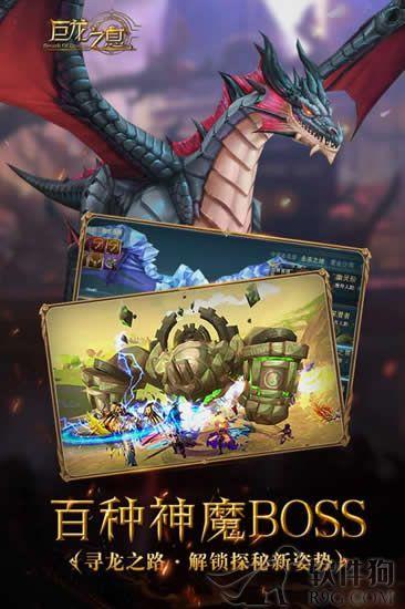 巨龙之息游戏手机版客户端下载