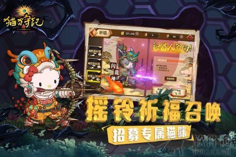 猫狩纪官方正式版游戏下载