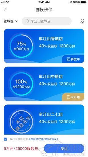 车江山官方安卓版下载