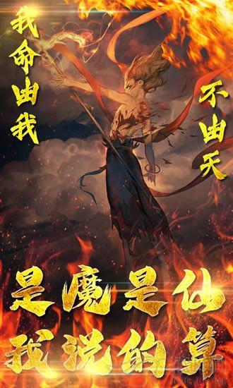 魔丸降世手游最新官方版下载