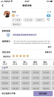 久一英语app最新版英语学习平台