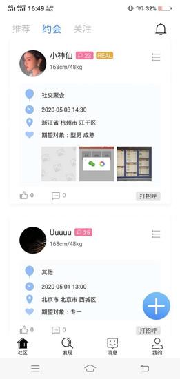 京东盼汐app官方最新版下载
