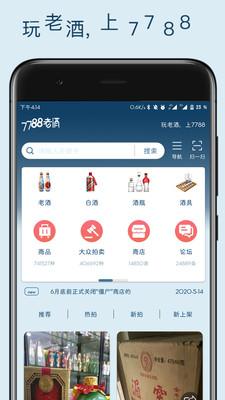 7788老酒官方版app软件下载