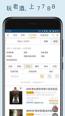 7788老酒收藏网手机版app下载
