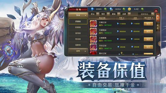 MU永恒手游安卓最新版下载