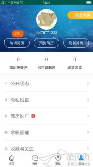 余杭招聘网app手机版官方版下载