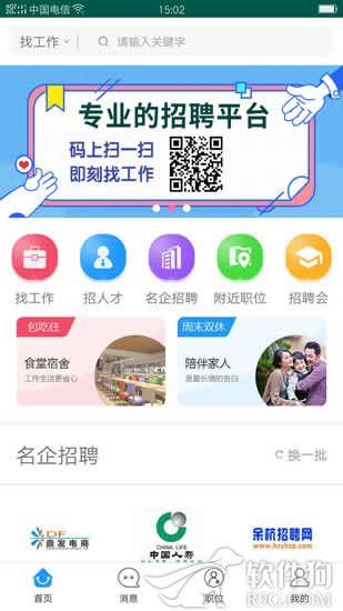 余杭招聘网app手机版