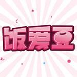 饭爱豆app