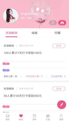 饭爱豆app追星软件下载