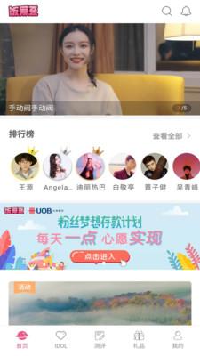 饭爱豆app手机版明星打榜