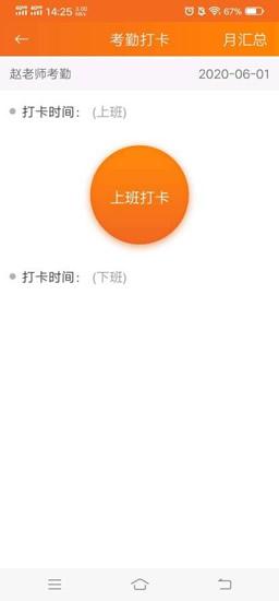 工厂管理通app最新版客户端下载