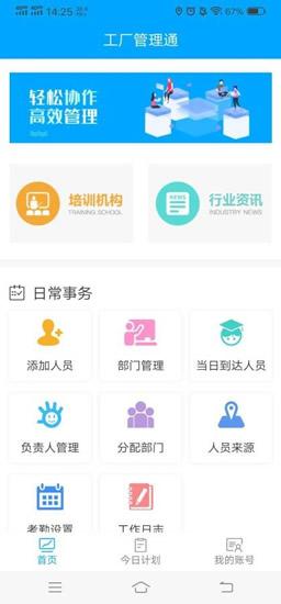 工厂管理通手机版app