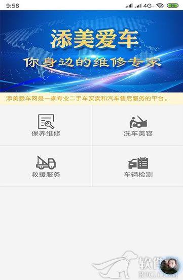 添美爱车官方最新版软件下载