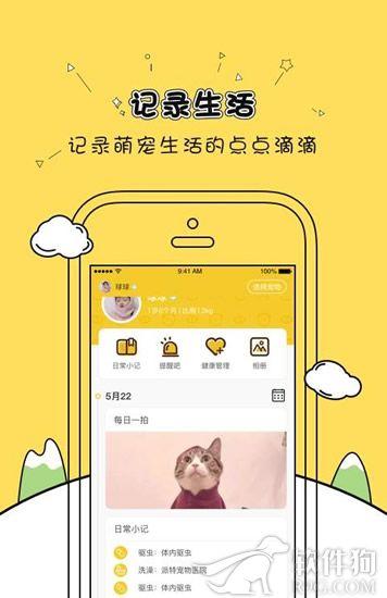麻花宠物app软件手机版