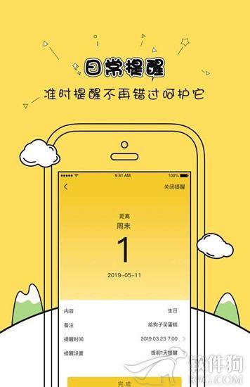 麻花宠物app
