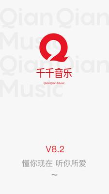 千千音乐app百度音乐