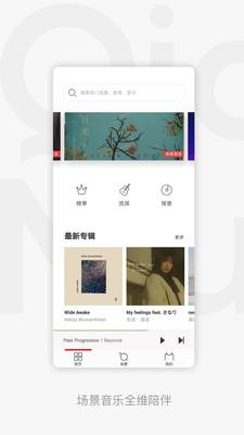 千千音乐安卓最新版下载