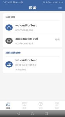 WAVLINK app安卓最新版下载