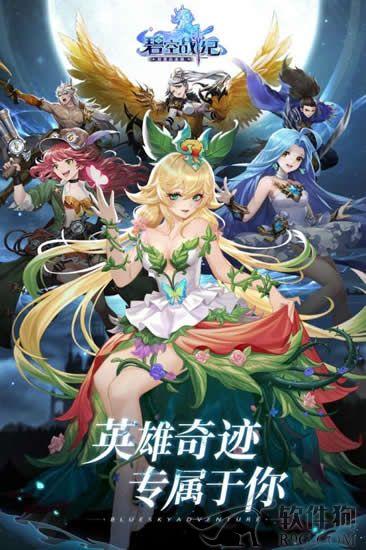 碧空战纪游戏官方版下载