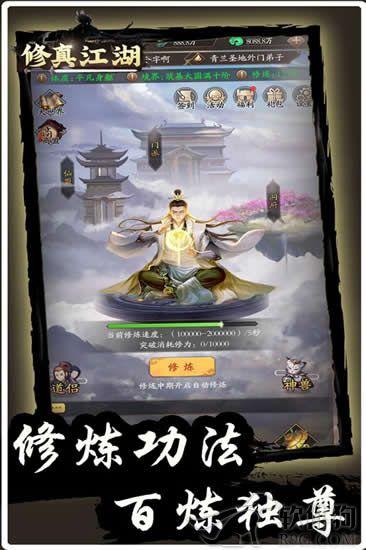 修真江湖游戏手机版客户端下载