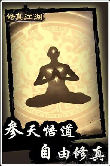 修真江湖官方最新版下载