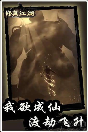 修真江湖官方正版手游下载