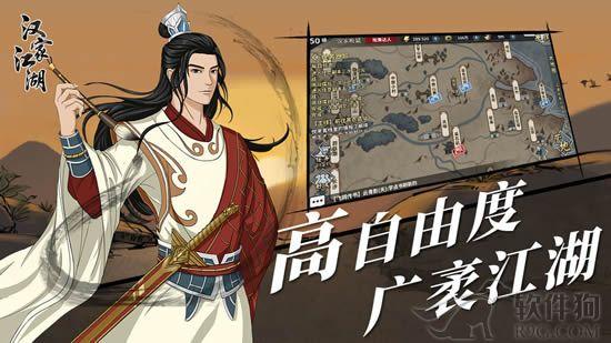 汉家江湖游戏最新版官方下载