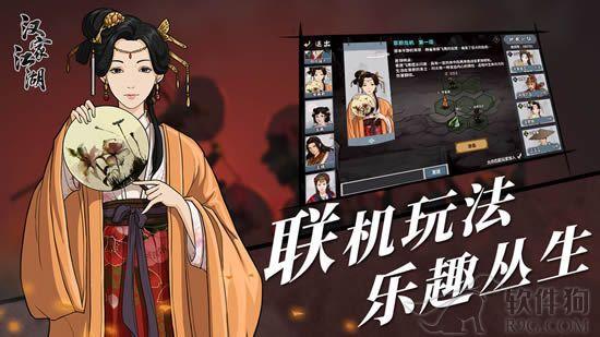 汉家江湖2020安卓版下载