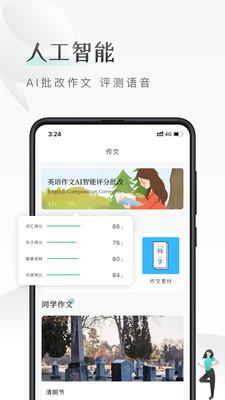 课间英语app