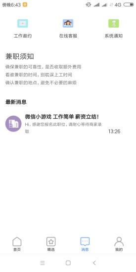 765兼职网官方版客户端下载