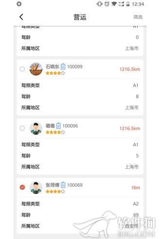 赤骏app安卓版下载