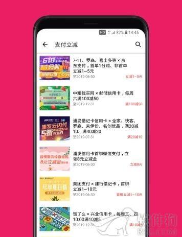 快薅线报app最新版下载
